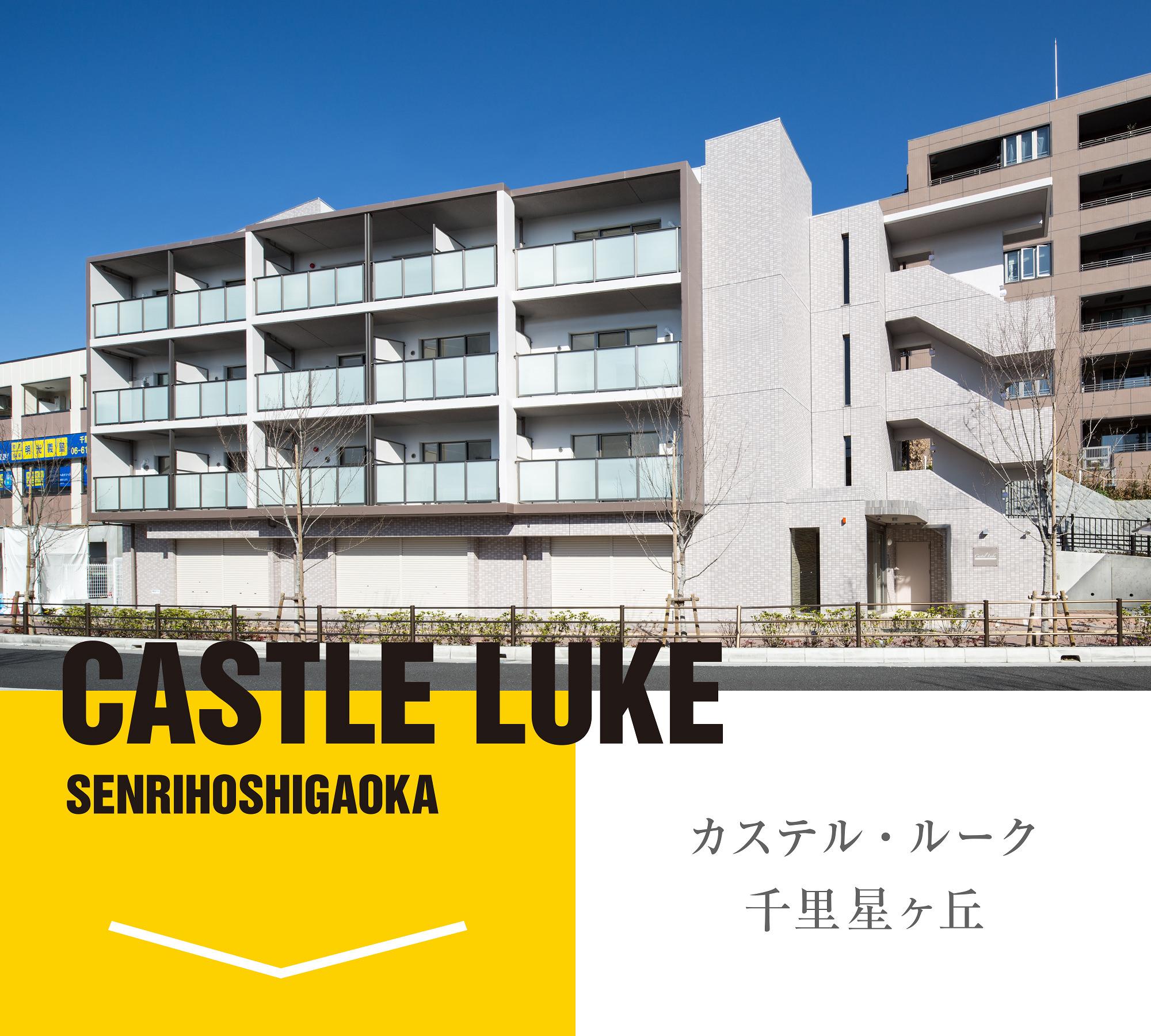 CASTELE LUKE 千里星ヶ丘